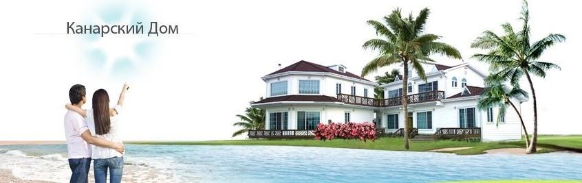 Хотите купить недвижимость на Канарах?!