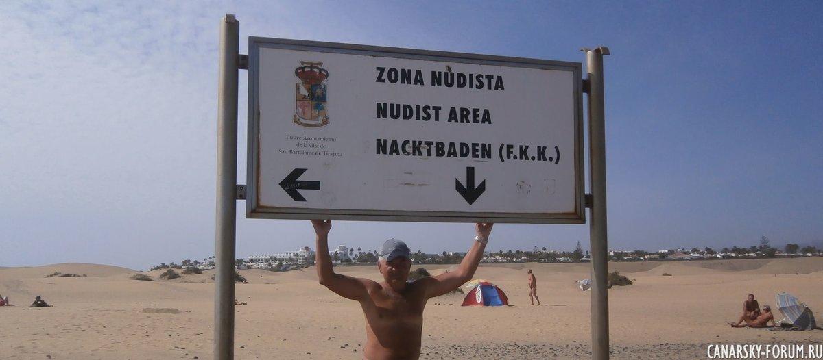 2 км для нудистов
