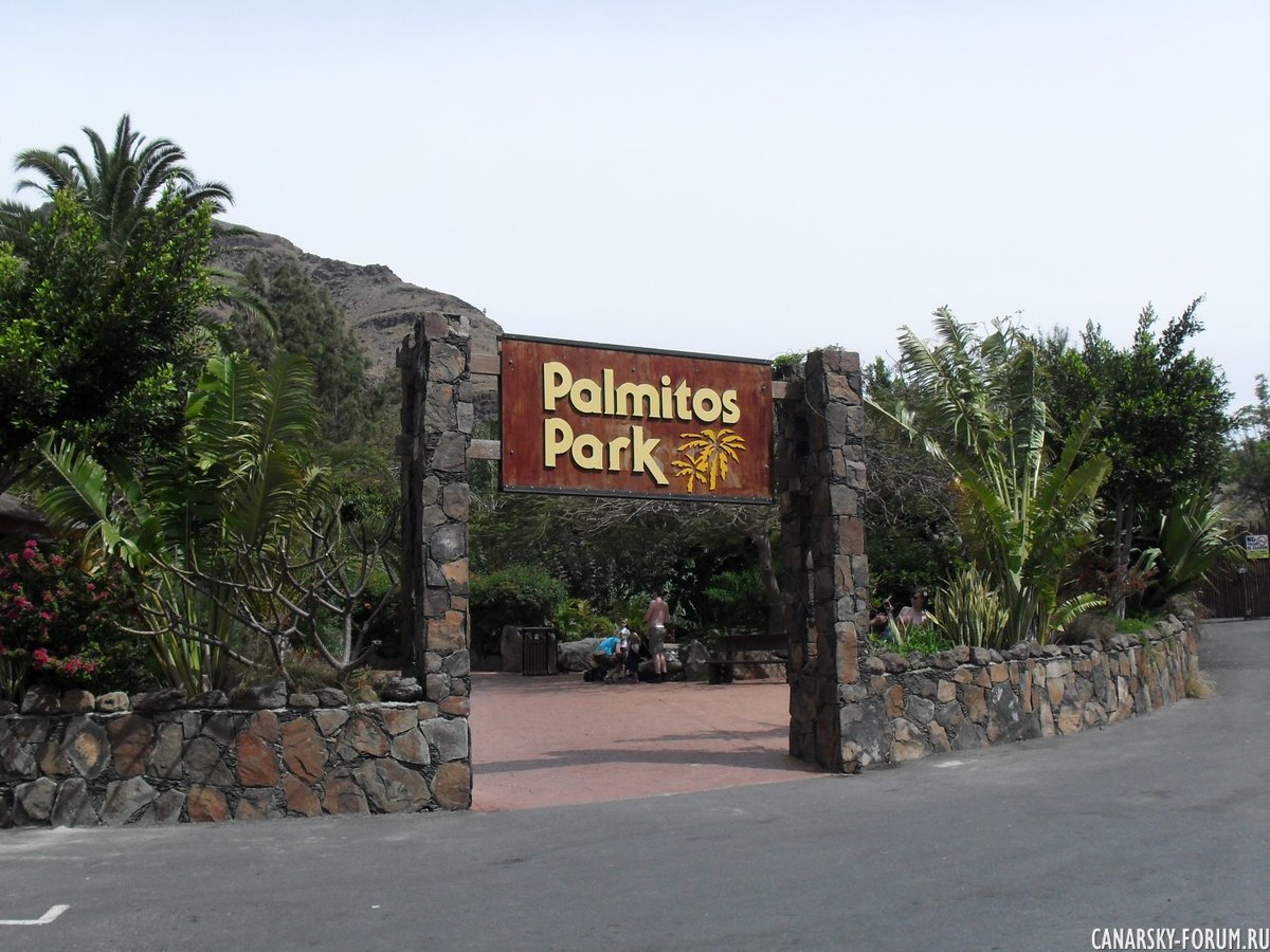 Пальмитос Парк
