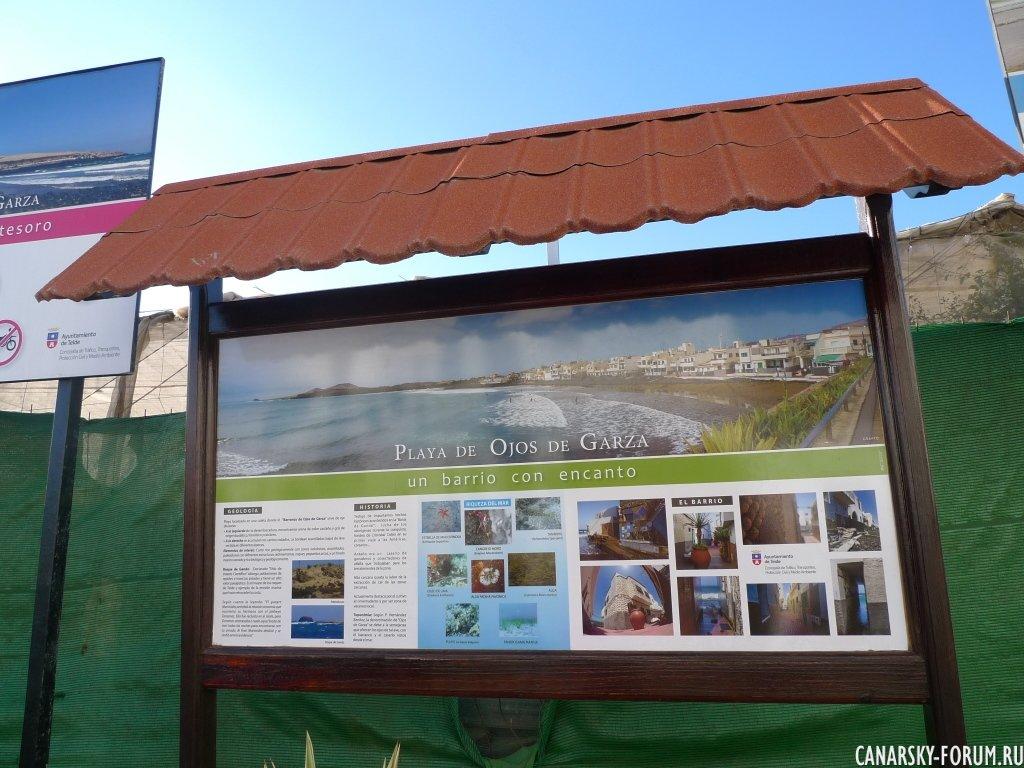 Playa de Ojos de Garza en Telde