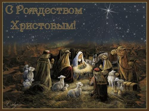 Рождеством Христовым.jpg