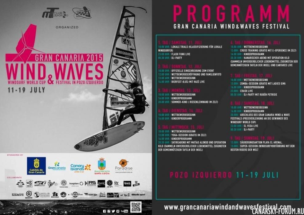 Фестиваль виндсерфинга «Wind & Waves» на Гран-Канария.jpg