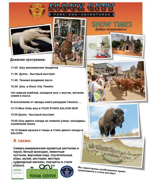 Программа ежедневнего шоу sioux-city.jpg