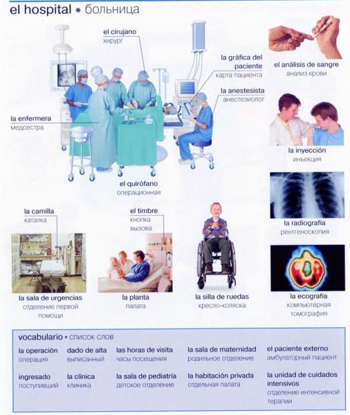 больница.jpg