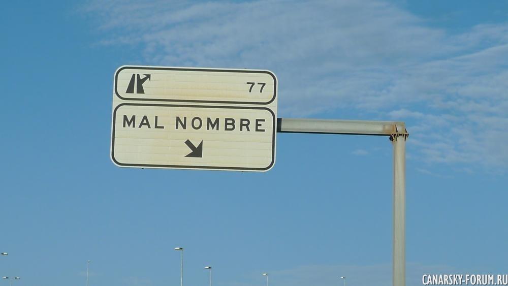120_Mal Nombre.JPG