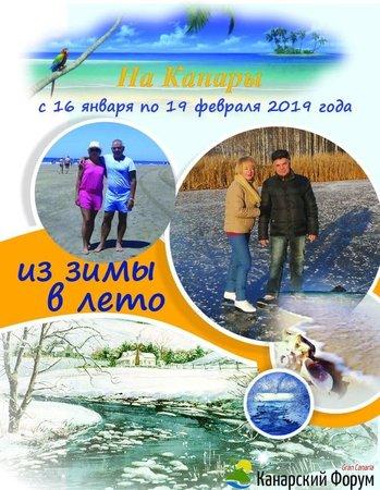 зима лето.jpg